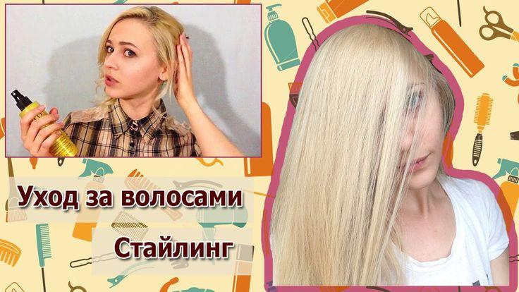 Пустые баночки #1 | Уход за волосами. Стайлинг | All about hair :3