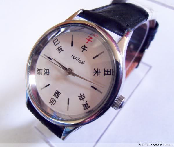Chinese watch with Chinese numerals? - Page 5