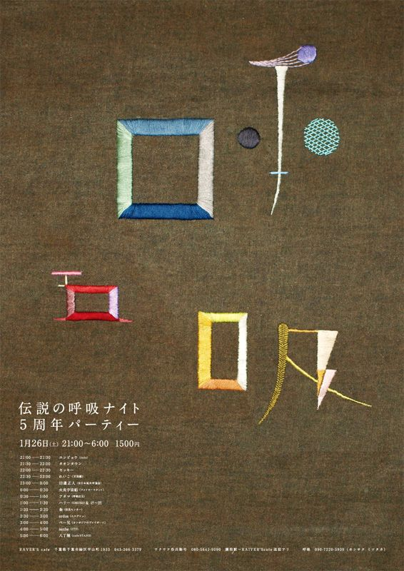 Embroidered type poster