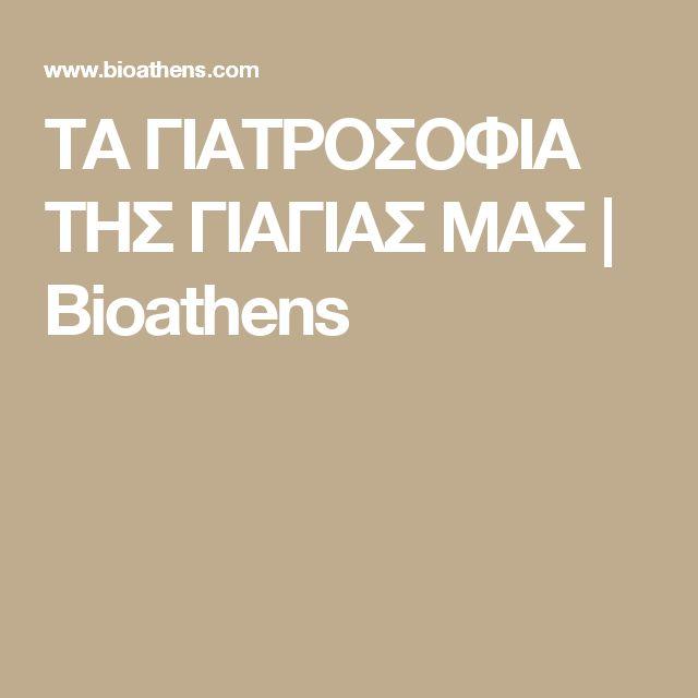 ΤΑ ΓΙΑΤΡΟΣΟΦΙΑ ΤΗΣ ΓΙΑΓΙΑΣ ΜΑΣ | Bioathens