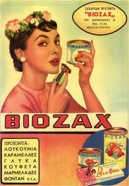 Vintage Greek ads - Παλιες ελληνικες διαφημισεις