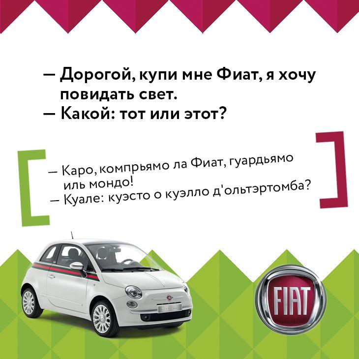 А светофор по-итальянски — semaforo, учим язык с Fiat!