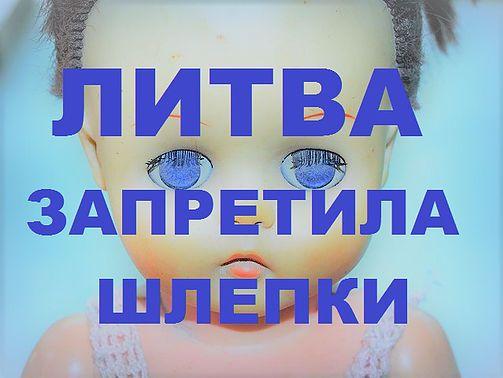 Мужская книга | Литва запретила шлепки