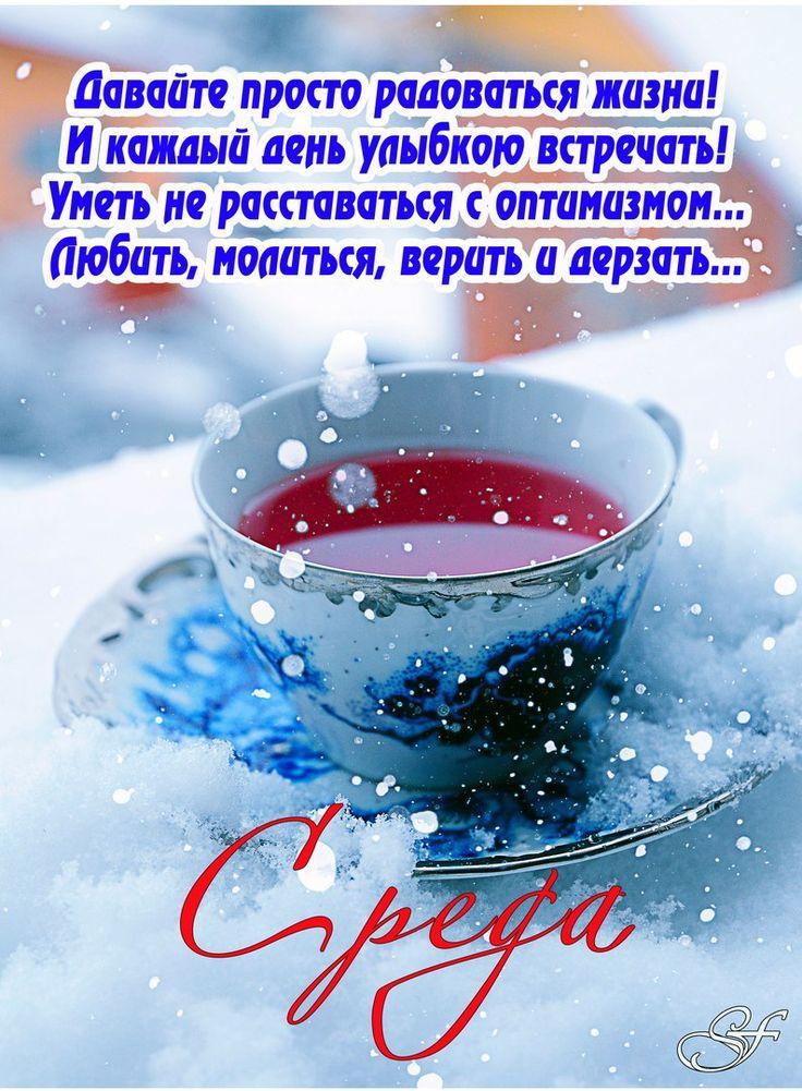 Картинка с добрым утром морозная