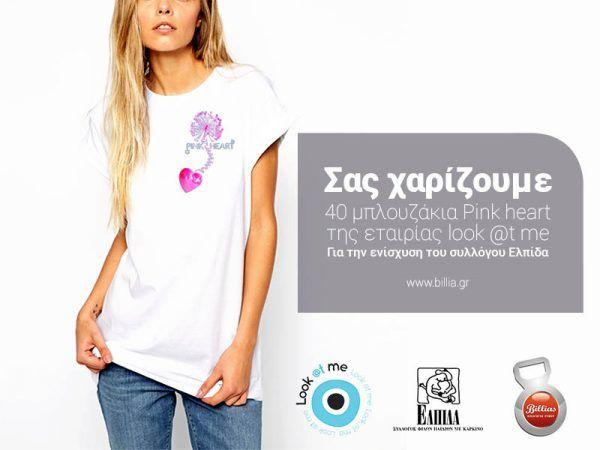 Διαγωνισμός billia.gr με δώρο 40 μπλουζάκια Pink Heart
