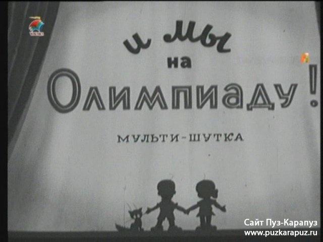"""нравятся шрифты и стиль самого мульта """"И мы на Олимпиаду"""", хотя все взято у Диснея (Владимир Сутеев)"""