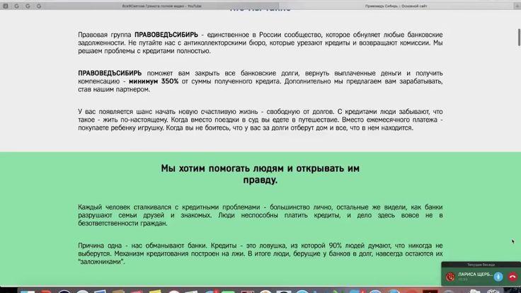 Консультация ПравоведъСибирь № 15