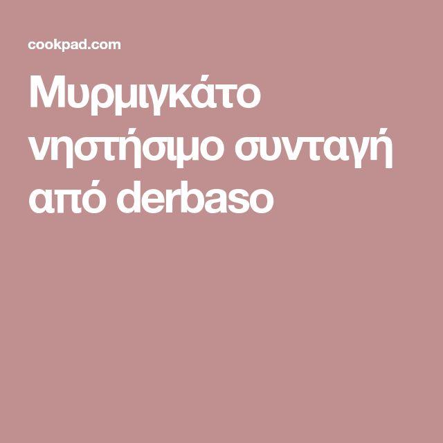 Μυρμιγκάτο νηστήσιμο συνταγή από derbaso