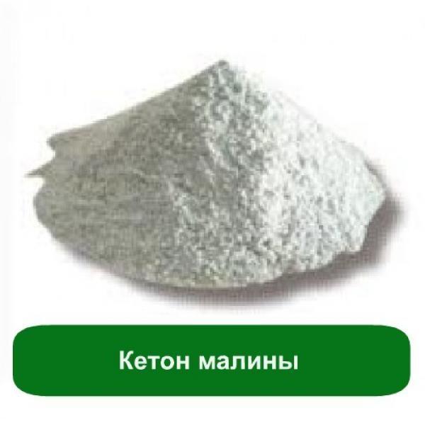 Кетон малины, 1 кг