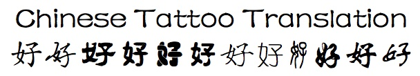 Chinese Tattoo Translation >> tattoo --> http://www.chinesetattootranslation.com/