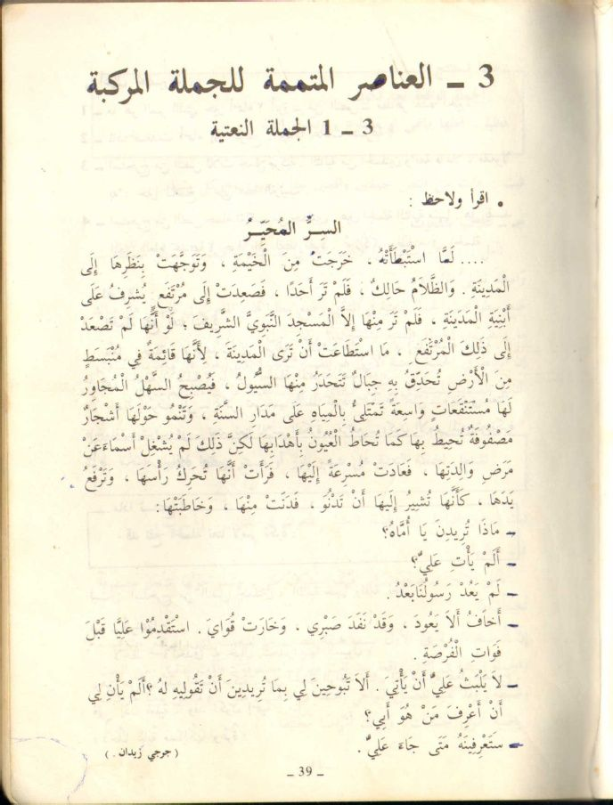 كتاب القواعد للسنة التاسعة أساسي البرنامج لجزائري القديم Learning Arabic Learn English Arabic Language