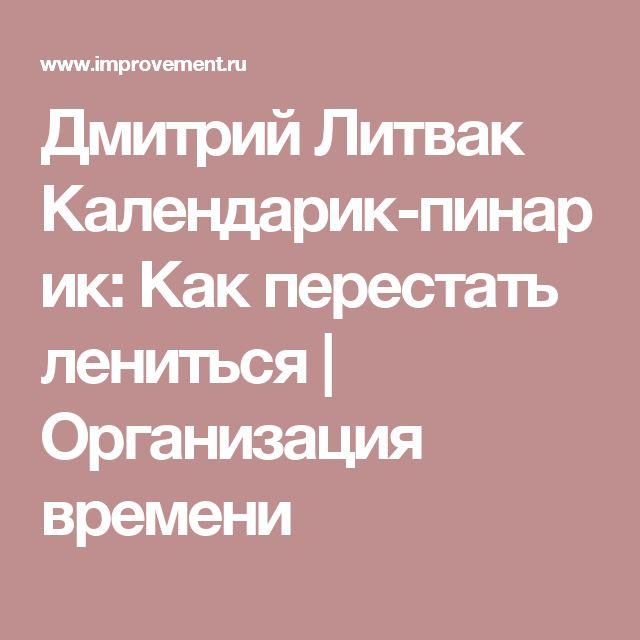 Дмитрий Литвак Календарик-пинарик: Как перестать лениться    Организация времени