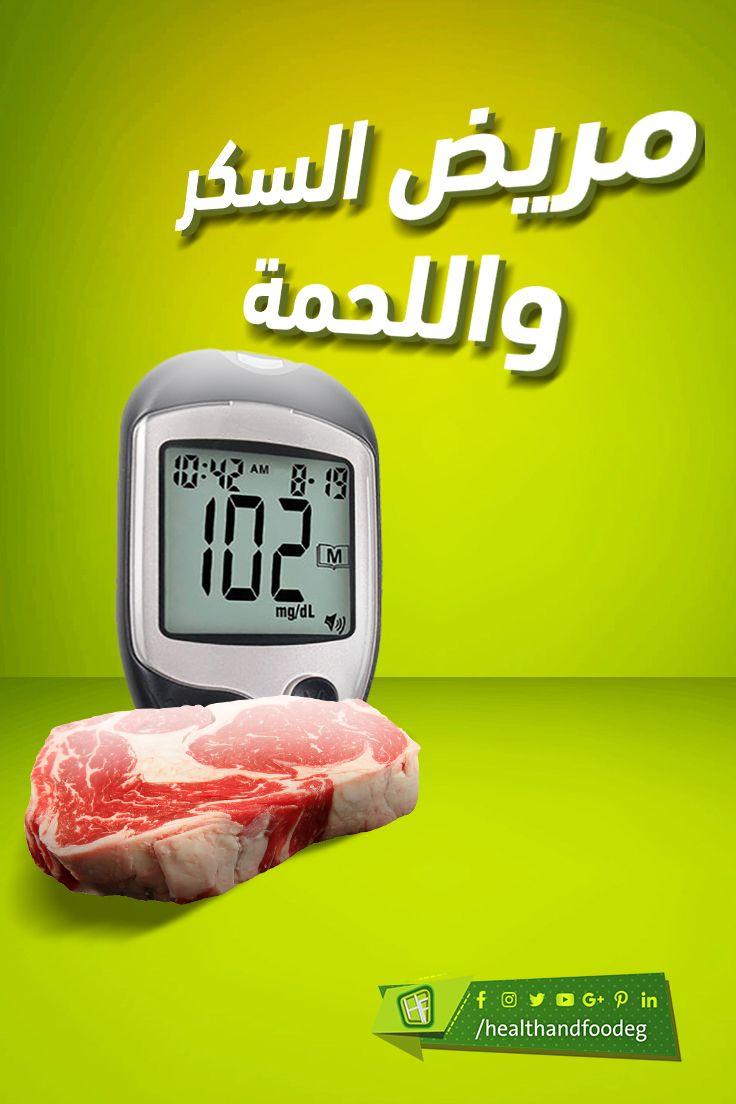 بالرغم من كل الفوائد التي يحتوي عليها اللحم الأحمر إلا انه بالنسبة ل مرضى السكري فإن الإكثار منها أمر غاية في الخطور Cooking Timer Digital Alarm Clock Timer