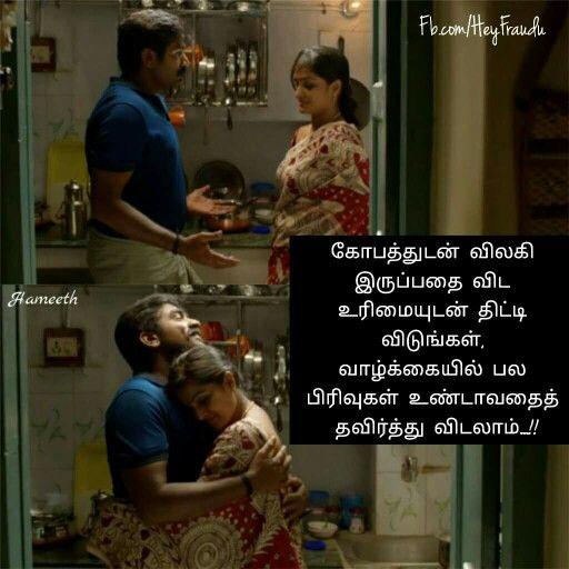 Pin By Priya ♡ S On Padithathil Pidithathu_Tamil Kavithai
