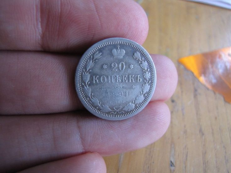 Russia Empire 20 kopek 1891 АГ  AG silver coins original Antique kopeks antik