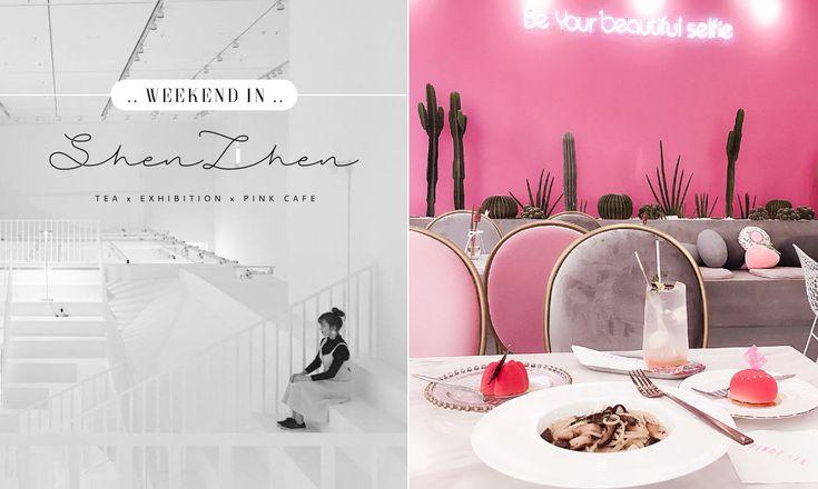 #Weekend in ShenZhen:茶飲店 、藝術展、粉紅咖啡館,週末就該如此愜意地過