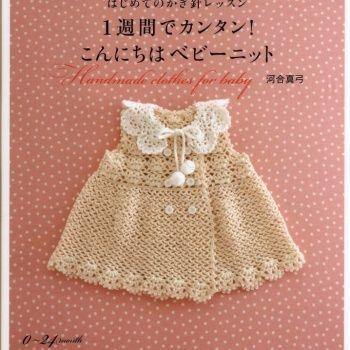 imagen anfitrión #crochet pattern books  #afs collection