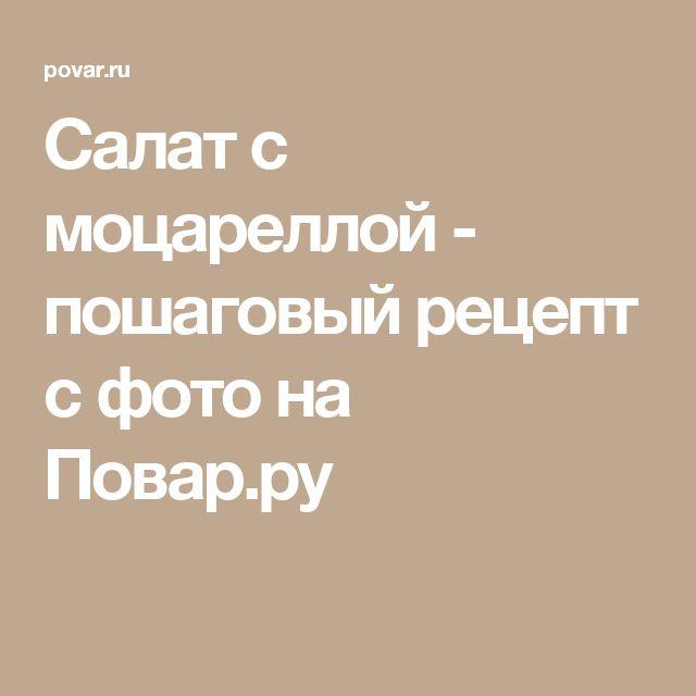 Салат с моцареллой - пошаговый рецепт с фото на Повар.ру