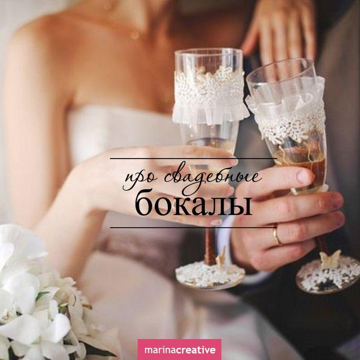 Бокалы, свадебные бокалы, хрусталь, фужеры, декоративные бокалы, декор бокалов на свадьбу, как украсить свадебные бокалы, где купить свадебные бокалы, свадебные традиции, как украсить бокалы к свадьбе, как задекорировать бокалы, свадебные аксессуары, свадебная подготовка, бокалы жениха и невесты, красивые бокалы, бокалы пары, бокалы для пары, свадебные бокалы новый дизайн, свадебные бокалы фото, свадебное оформление, оформление бокалов, роспись бокалов, оформление бокалов живыми цветами…