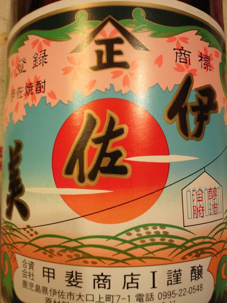 伊佐美 Isami Japanese Liquor 焼酎 Sho-Chu