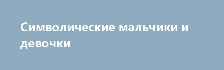 Символические мальчики и девочки http://rusdozor.ru/2017/07/04/simvolicheskie-malchiki-i-devochki/  Это девочка из Ракки пострадавшая в результате боев в городских кварталах. Интересно, какова вероятность, что рукопожатная пресса сделает ее «символом войны»? На самом деле конечно не сделают, ибо «символические дети» появляются лишь в необходимые моменты.