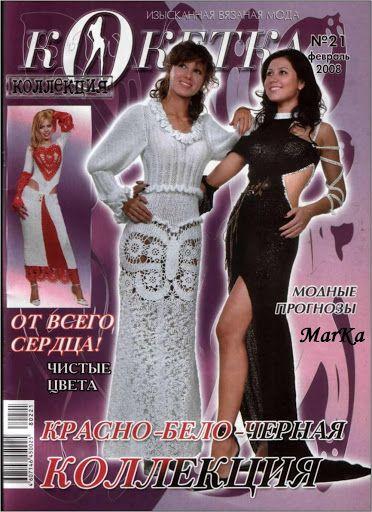 Кокетка 21( 2008) – Osinka.Koketka – Picasa tīmekļa albumi