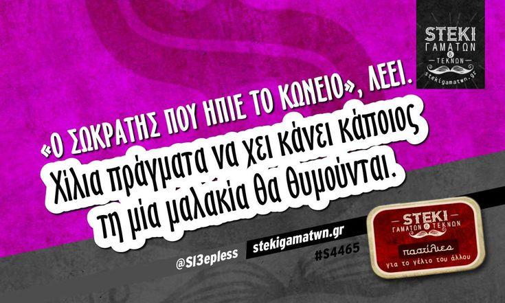 «Ο Σωκράτης που ήπιε το κώνειο», λέει.  @Sl3epless - http://stekigamatwn.gr/s4465/