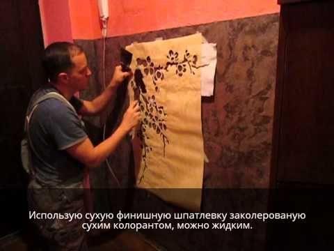 Рельефный рисунок (барельеф) на стенах своими руками с помощью шаблона