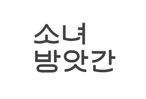 """'SO-BANG"""" Restaurant Brand Identity Design on Behance"""
