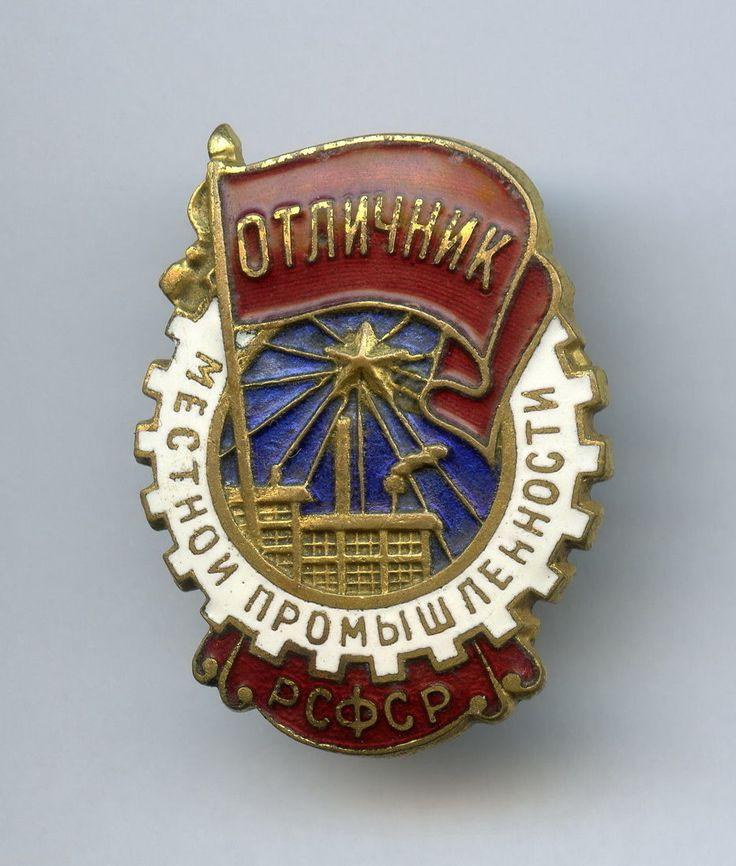 Soviet Russian USSR Badge Award Pin Excellent Local Industry RSFSR RARE | eBay