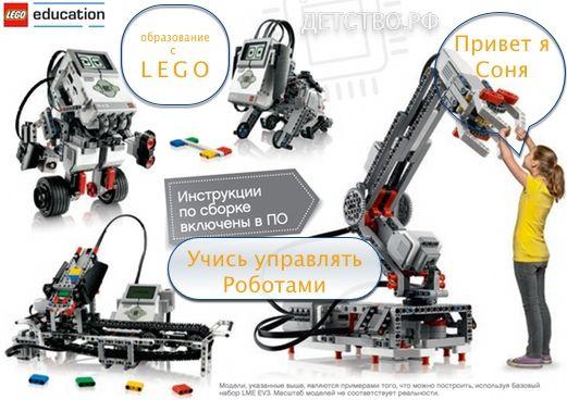 LEGO EDUCATION - новая форма обучения и развития ребенка