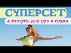 СУПЕРСЕТ   4 минуты для РУК и ГРУДИ   Жиросжигающая тренировка   Фитнес дома - YouTube