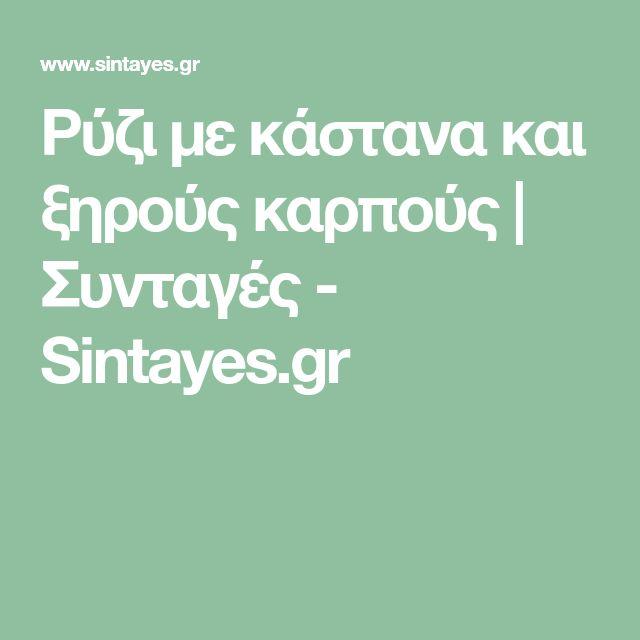 Ρύζι με κάστανα και ξηρούς καρπούς | Συνταγές - Sintayes.gr