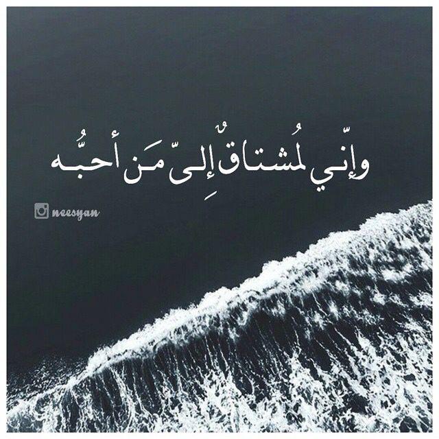 جدا جدا اني مشتاق Unique Quote Quotations Arabic Quotes