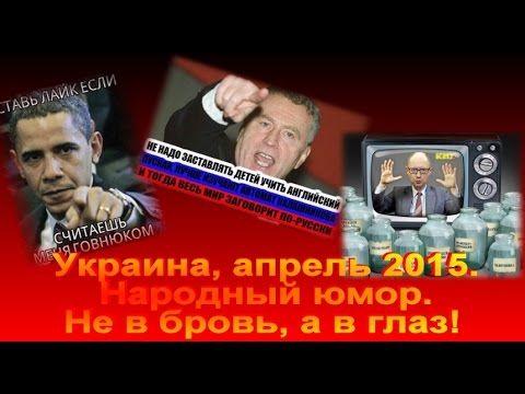 Украина,апрель 2015  Народный юмор  Не в бровь ,а в глаз!!!!!