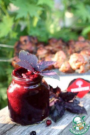 Черносмородиновый соус к шашлыку из мяса Смородина черная — 250 г Томатная паста — 100 г Чеснок — 2 зуб. Перец чили — 0.5 шт Зелень ( у меня любисток) — 1 пуч. Соль (по вкусу) Перец черный (по вкусу)