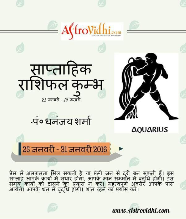 Check your Aquarius weekly Horoscope (from 25 Jan to 31 Jan 2016) in Hindi and plan your full week in advance.