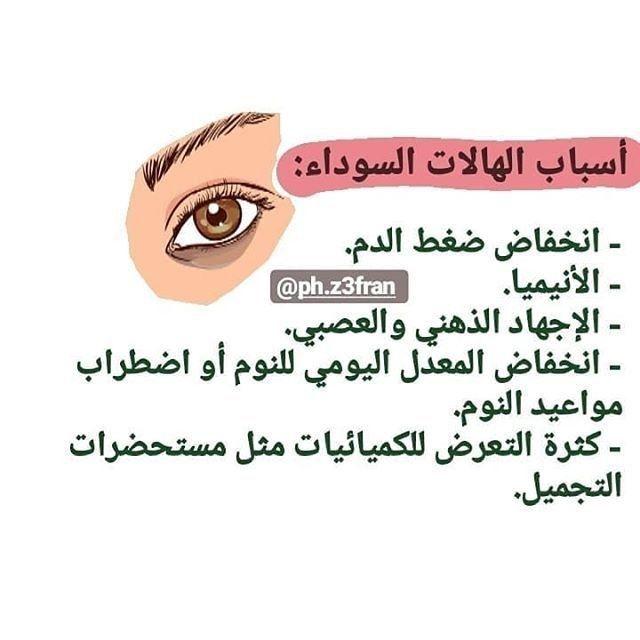 اسباب الهالات السوداء تحت العين Skin Care Hair Braid Videos Skin