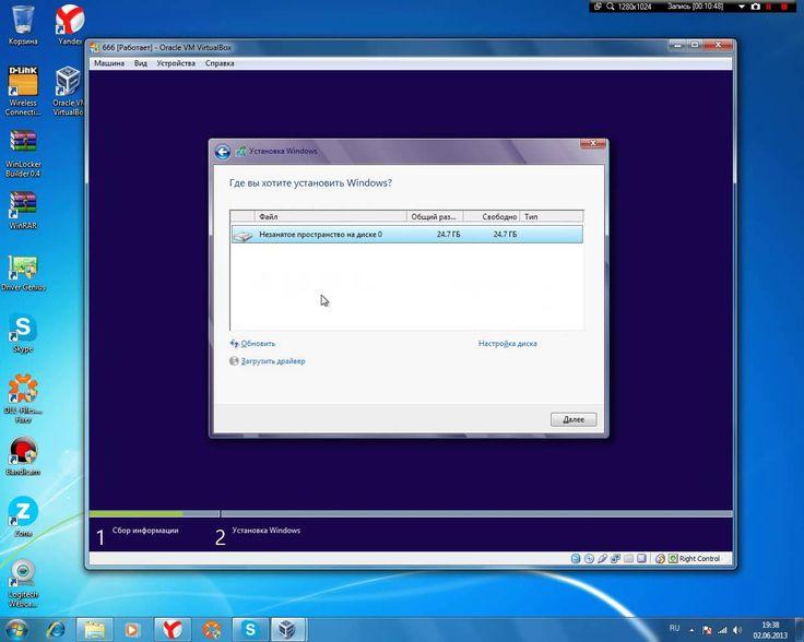 Как пользоваться Oracle VM VirtualBox и установка Windows 8