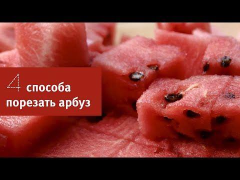 """Пользователь Лайфхакер добавил видео """"Четыре самых простых способа порезать арбуз"""""""