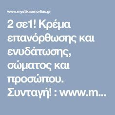 2 σε1! Κρέμα επανόρθωσης και ενυδάτωσης, σώματος και προσώπου. Συνταγή! : www.mystikaomorfias.gr, GoWebShop Platform
