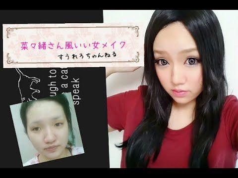 菜々緒さん風いい女系メイク✡すうれろちゃんねる - YouTube