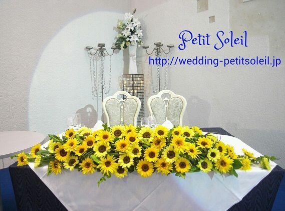 ひまわりのメインテーブル装花 Sunflower Table Arrangements