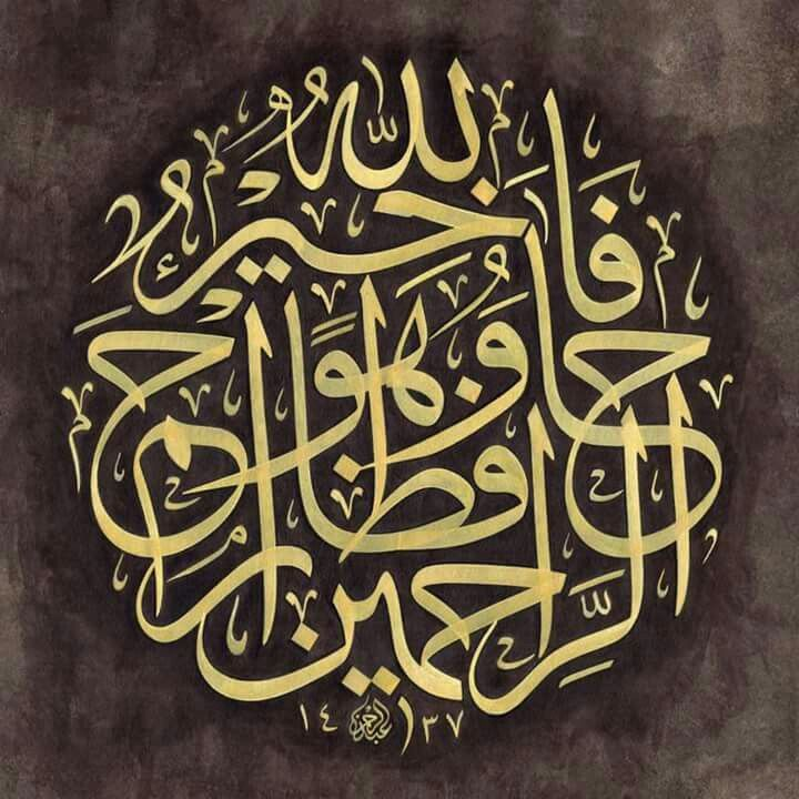 Fallah khairan hafezan