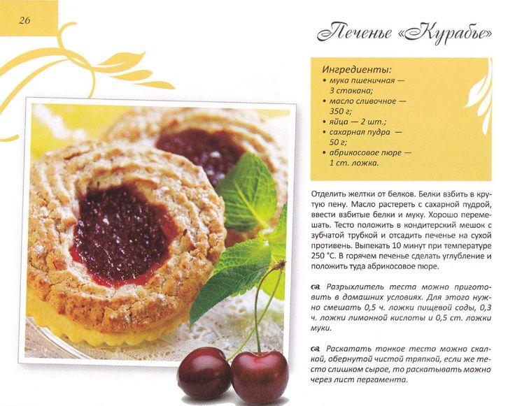 Санина И.Л. - Фруктовая выпечка (Приятного аппетита) - 2013.pdf