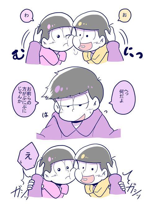 「松まとめ2」/「ぴこまる」の漫画 [pixiv]
