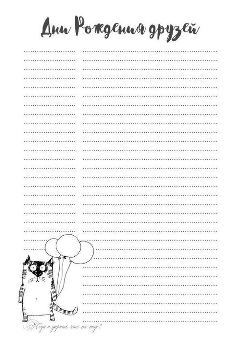 распечатать картинки для блокнота черно белые