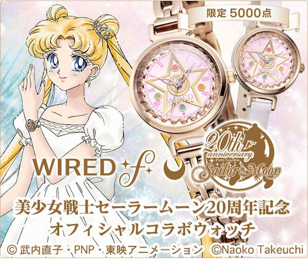 Sailor Moon 20th Anniversary Limited Edition Watch