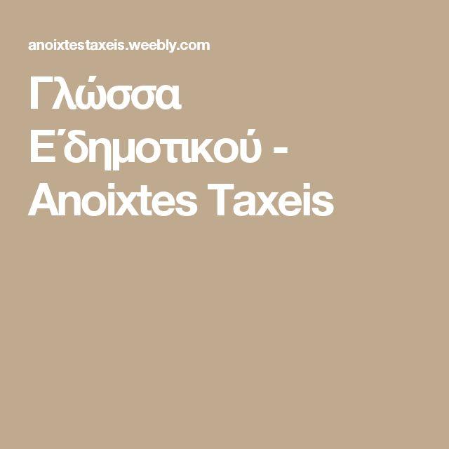 Γλώσσα Ε΄δημοτικού - Anoixtes Taxeis