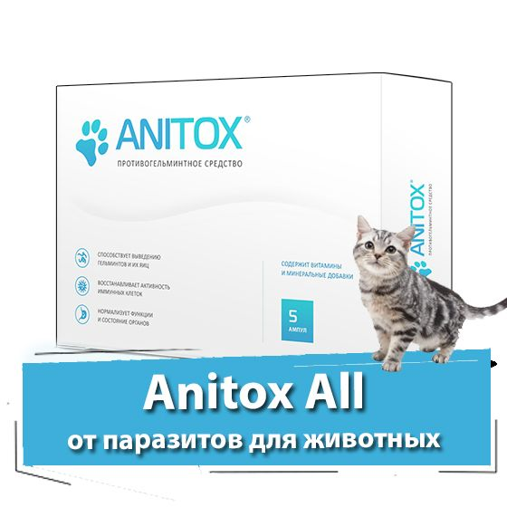 Anitox All от паразитов для животных в Мариуполе